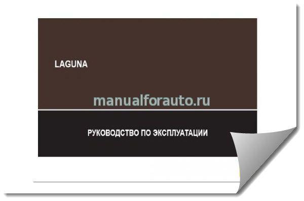 Инструкция по эксплуатации и ремонту Рено Лагуна 3