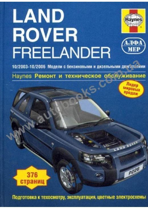 Инструкция по ремонту и эксплуатации Land Rover Freelander