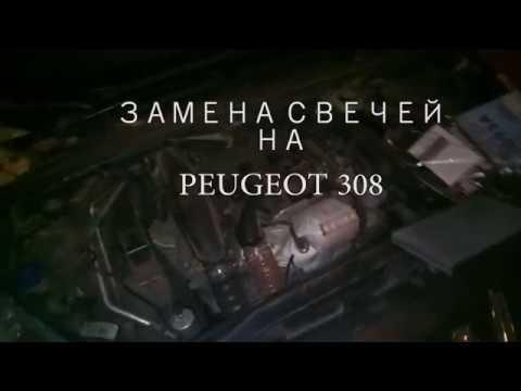 Как поменять свечи в Пежо 308 1.6.120 л.с