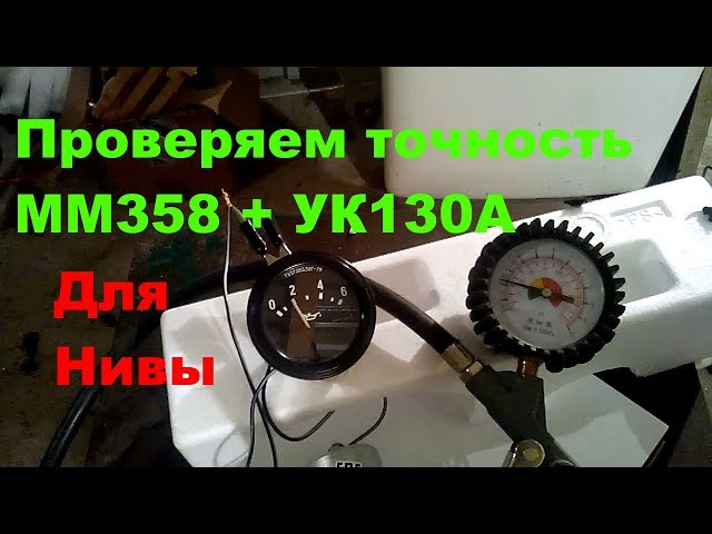 Как установить механический датчик давления масла на УАЗ видео