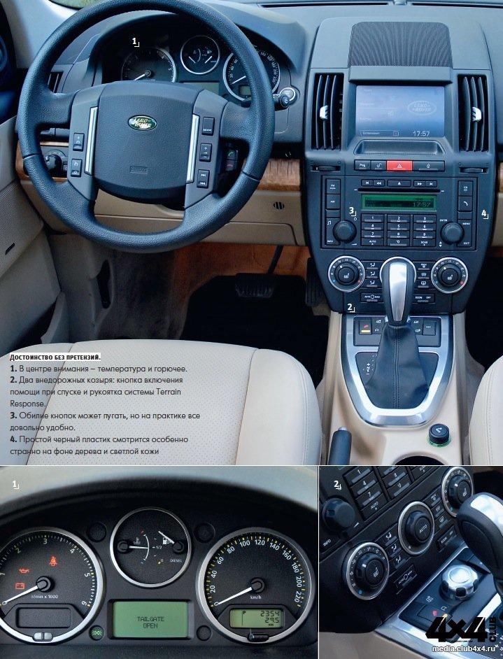 Как залить масло в Land Rover Freelander 2