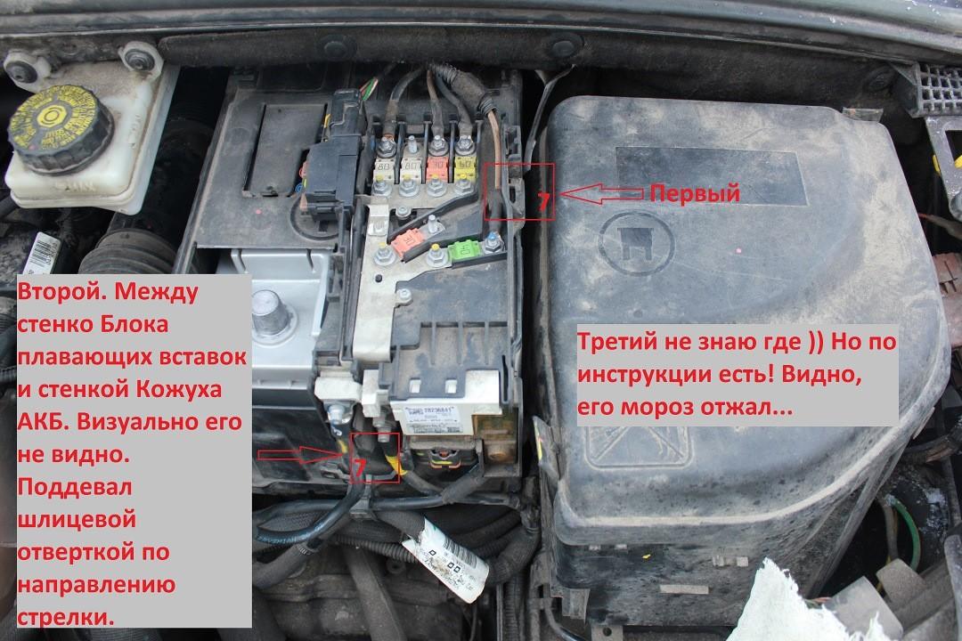 Как зарядить аккумулятор на Пежо 308 не снимая его