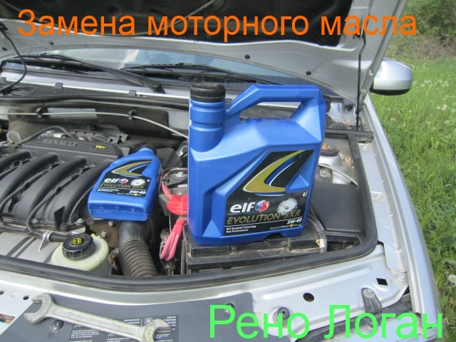 Какое масло заливать в двигатель Рено Логан 1.6 и коробку передач