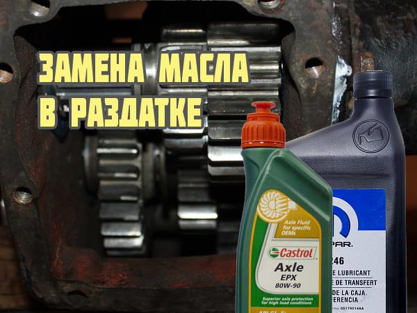Мазда СХ 7 замена масла в АКПП своими руками