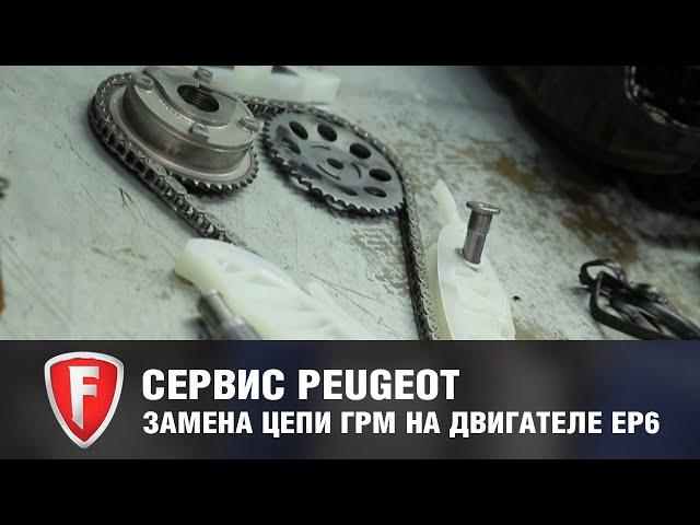 Пежо 408 дизель ГРМ цепь или ремень ГРМ
