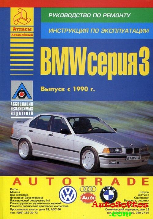 Ремонт и эксплуатация BMW 3 серии 1983 1994