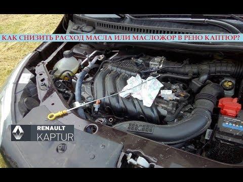 Сколько масла в 2 литровом двигателе Рено Дастер