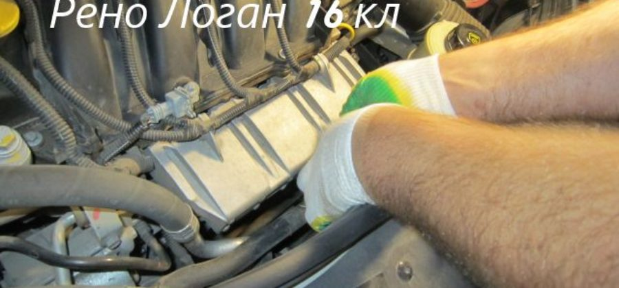 Сколько нужно масла в двигатель для Рено Логан