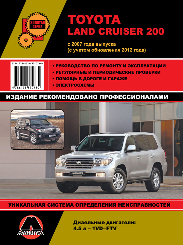 Тойота Ленд Крузер 200 масло для двигателя дизель