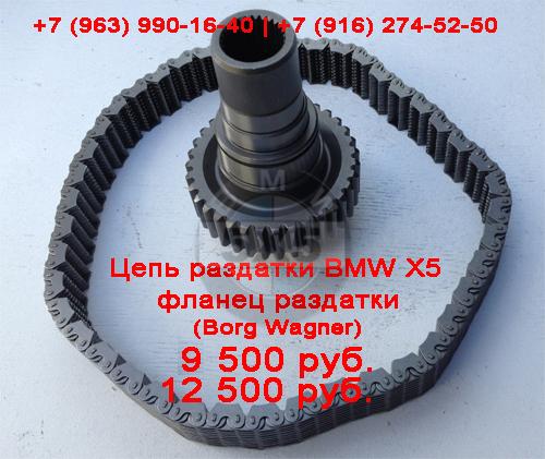 Замена цепи раздатки на БМВ Х5 е53 цена