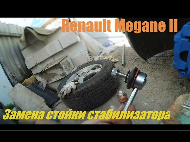 Замена передних стоек на Рено Меган 2 цена